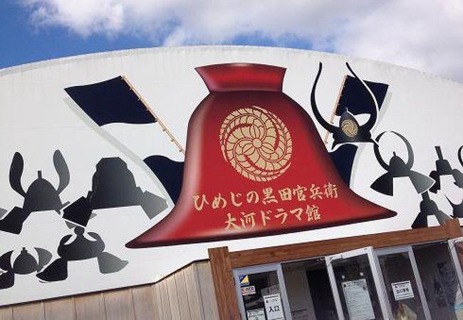 ひめじの黒田官兵衛 大河ドラマ館