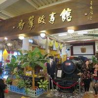 高雄香蕉故事館