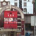 写真:西港城 Westem Market