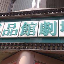 1階の入り口