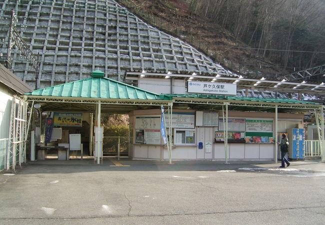 芦ケ久保駅