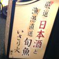 写真:函館海鮮 漁火 両国店