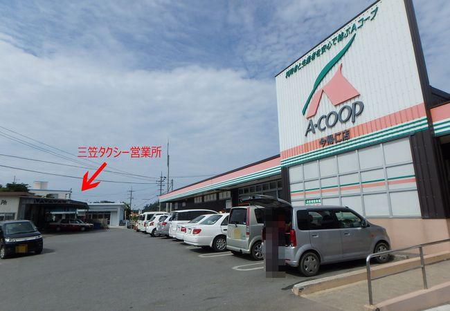 JAおきなわAコープ (今帰仁店)