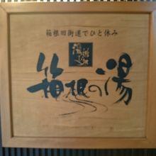 箱根湯本にあります