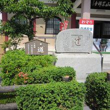 千代の富士の碑