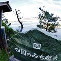 写真:孫崎展望台