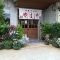 写真:沖縄そば處 やまや