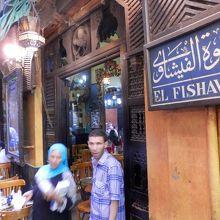 カイロ最古のカフェ、エルフィッシャウエイ