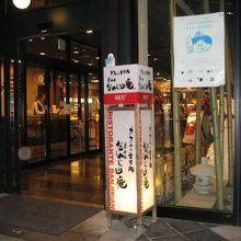 岸和田SAにある食事処