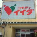 写真:コモディイイダ 東向島店