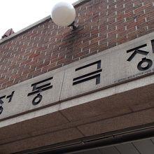 徳寿宮の奥の中小劇場