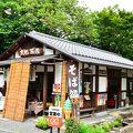 写真:大杉茶屋