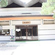 桜山日光館の建物