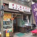写真:満寿形屋