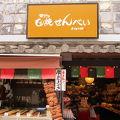 写真:寺子屋本舗 琴平店