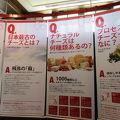 写真:六甲山Q B Bチーズ館