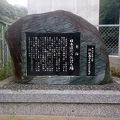 写真:日本最後の仇討ち場跡