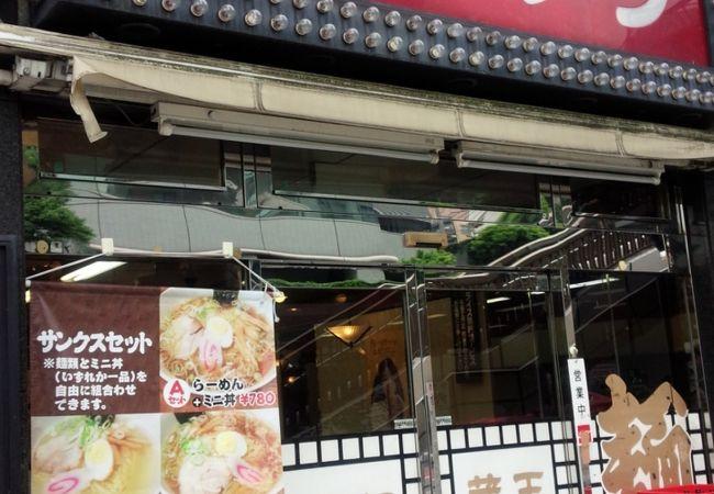 スタミナラーメン蔵王 田端店