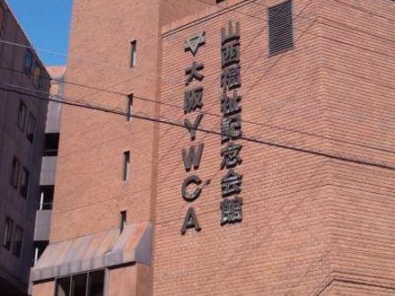 山西福祉記念会館 写真