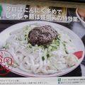 写真:白龍 桜山分店