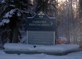 フェアバンクス プリンセス リバーサイド ロッジ