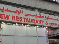 ニュー レストラン
