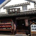 写真:お食事処 カモ井寿司