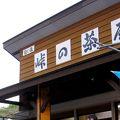 写真:峠の茶屋 小国店