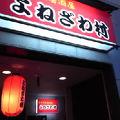 写真:家庭料理居酒屋 よねざわ村