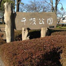 千波公園看板