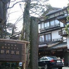 木造3階建ての純和風老舗旅館です