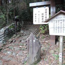 江戸時代の石畳が残る坂
