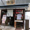 写真:魚蔵 伏見町店