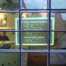 「PANORAMIC SIGHT」入場時間の案内