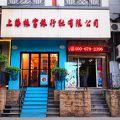 写真:宋芳茶館 (上海外灘店)