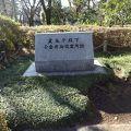 写真:皇太子殿下御仮寓所跡 (記念碑)