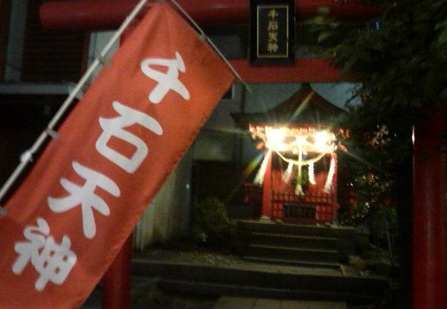 千石天神社