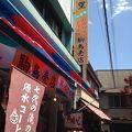 写真:駒鳥売店