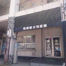 箱根観光物産館