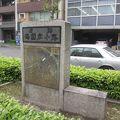 写真:両国広小路記念碑