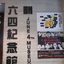 (香港)天安門事件がテーマの紀念館