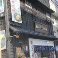 写真:みのや吉兵衛 箱根湯本店
