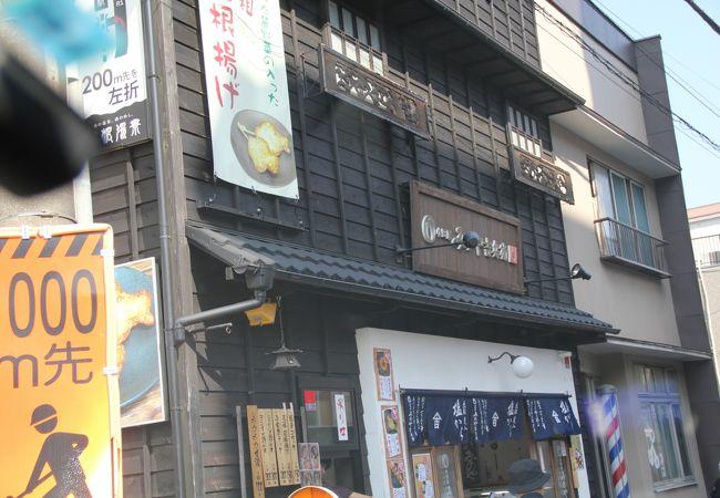 みのや吉兵衛 箱根湯本店