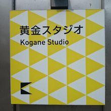 京浜急行の高架下にあるスタジオ