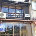 写真:鍋と旬菜と京料理 花柳