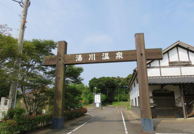 いき湯川温泉