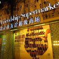 写真:北京市友誼超級商場 (三里屯路店)