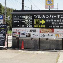 鶴ヶ城会館の駐車場入り口