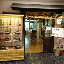 鶴ヶ城会館内のレストラン「食事処二の丸」