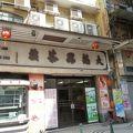 写真:大龍鳳粤菜茶樓